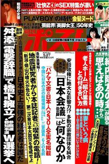 [雑誌] 週刊ポスト 2016年05月27日号 [Shukan Post 2016 05 27], manga, download, free