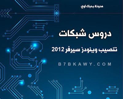 install windows server 2012