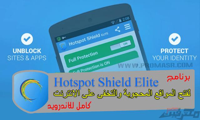 برنامج Hotspot Shield Elite كامل للاندرويد لفتح المواقع المحجوبة والتخفي على الانترنت