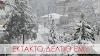 ΗΠΕΙΡΟΣ: Έκτακτο δελτίο επιδείνωσης του καιρού από την ΕΜΥ - Καταιγίδες, χιόνια και ισχυροί άνεμοι