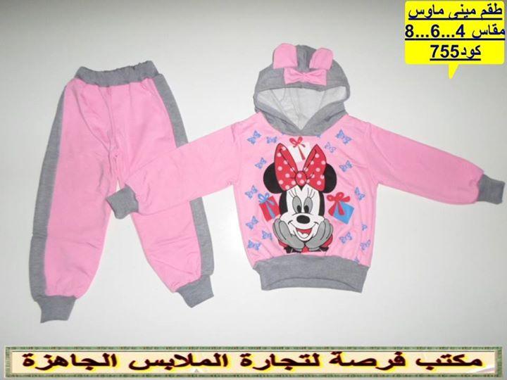 bb74123c7 ملابس جملة بواقى تصدير ملابس مستوردة جملة 01014673727: مكاتب الملابس  الجاهزة جملة فى القاهرة