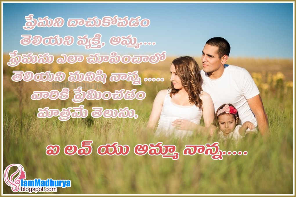 nanna quotes in telugu - photo #1