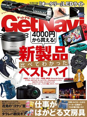 [雑誌] GetNavi (ゲットナビ) 2017年04月号 Raw Download