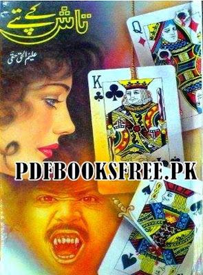 Free download Taash kay pattay novel by Aleem Ul Haq Haqi pdf