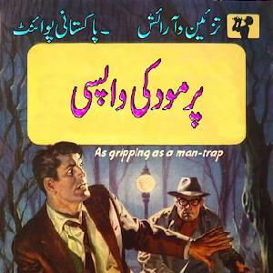 Parmod ki Wapsi Major Parmod Series by H.Iqbal