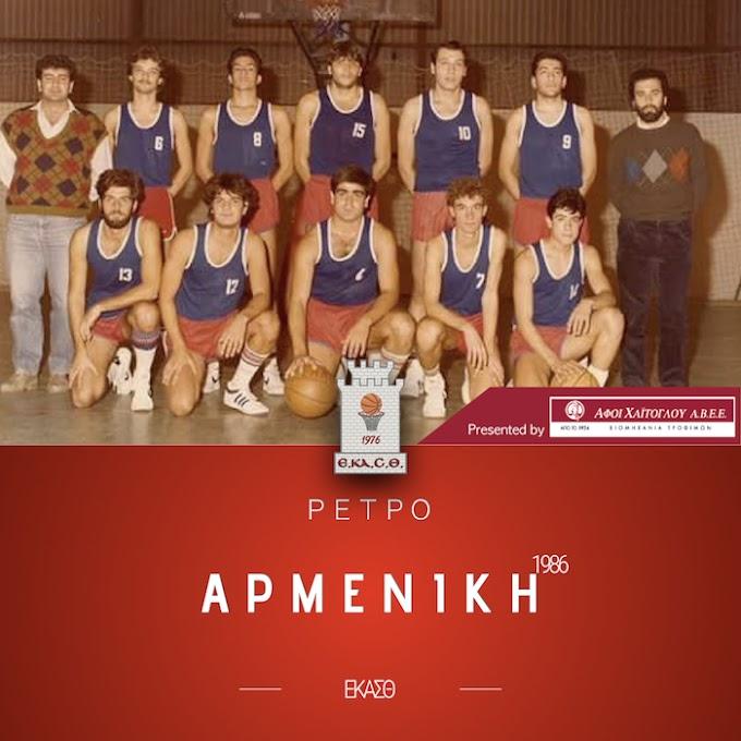 Ρετρό: Η πρωταθλήτρια 1986 στη Β΄ ΕΚΑΣΘ ανδρών ομάδα της Αρμενικής