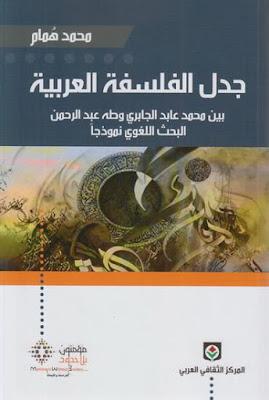 جدل الفلسفة العربية بين محمد عابد الجابري وطه عبد الرحمن pdf محمد همام