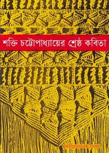 Shakti Chattopadhyayer Shrestho Kobita ebook