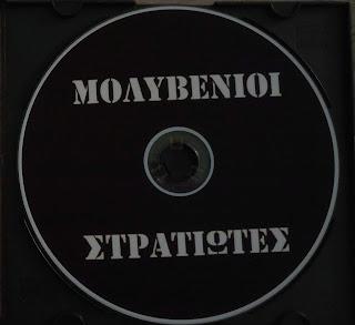 ΜΟΛΥΒΕΝΙΟΙ ΣΤΡΑΤΙΩΤΕΣ_demo 2014_cd