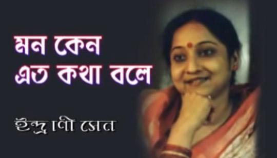 Pagol Mon Mon Re Mon Keno Eto Kotha Bole Singer Indrani Sen