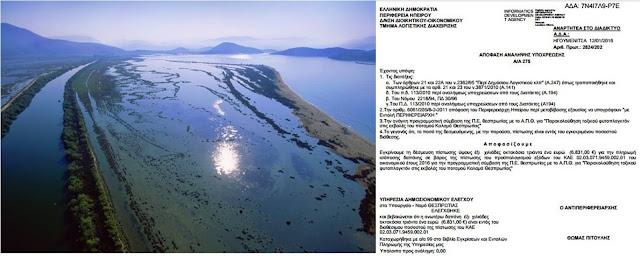 Ανακοίνωση της Π.Ε. Θεσπρωτίας για την παρακολούθηση του φυτοπλαγκτόν στις εκβολές Καλαμά