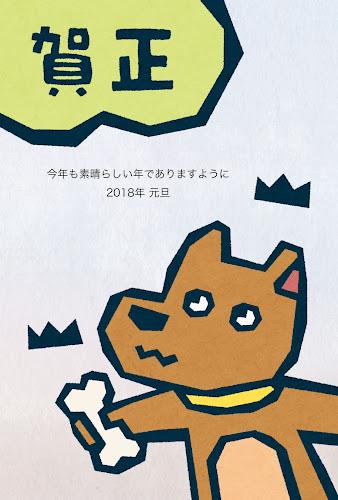 骨を持った犬の版画年賀状(戌年)
