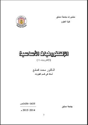 الالكترونيات الاساسية (الإلكترونيات 1)PDF تحميل مباشر