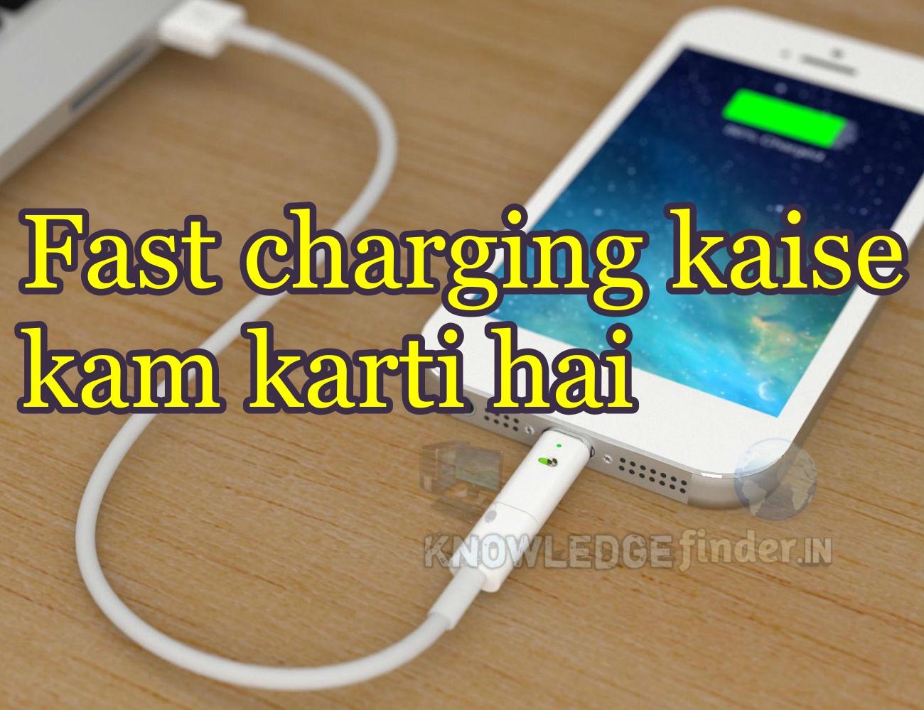 Fast Charging kya Hai