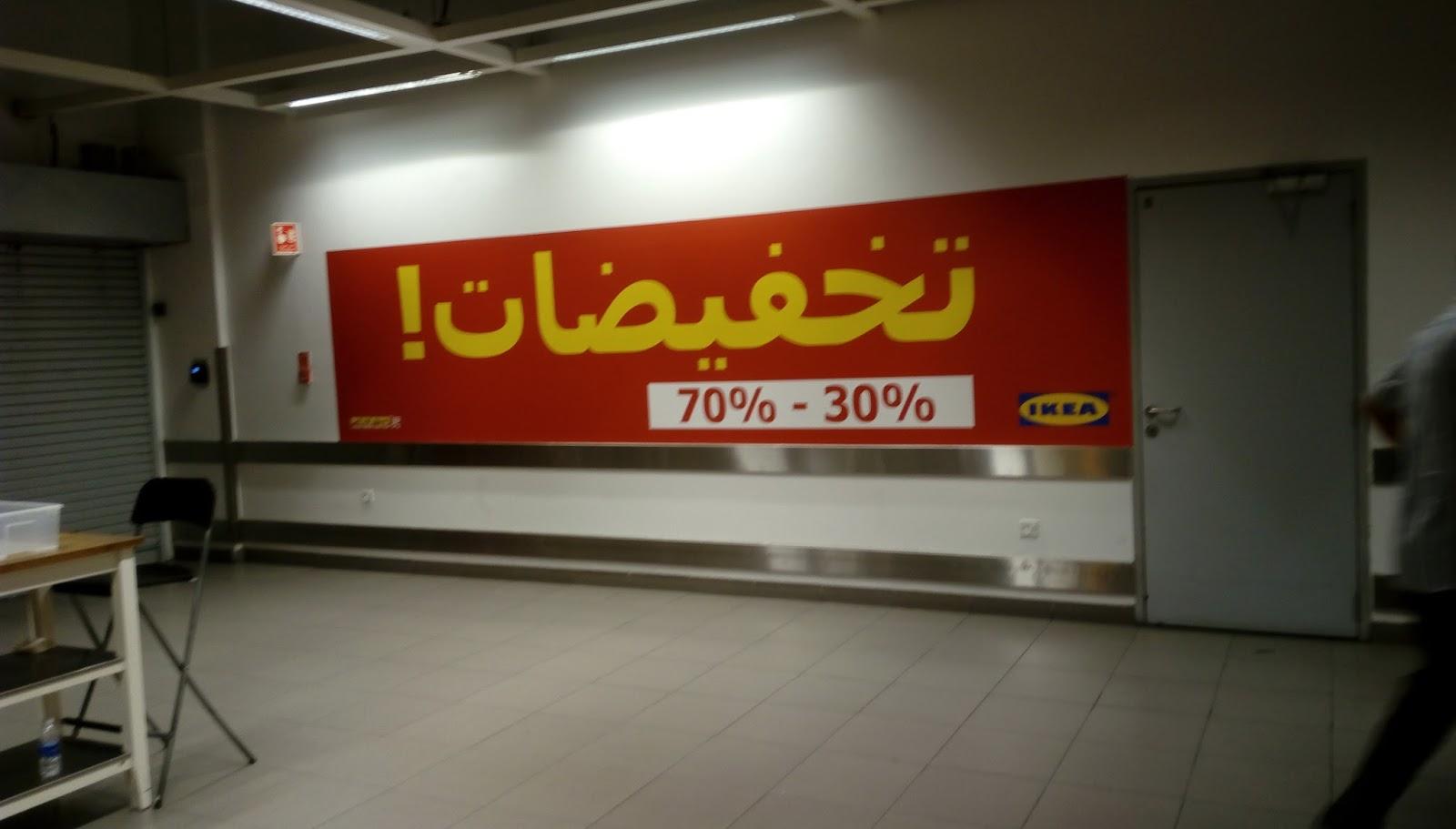 Al Khobar News Ikea Dhahran Sale 30 70