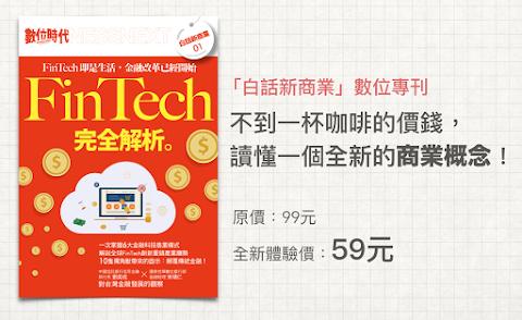FinTech完全解析:金融業不改變,就等著被顛覆!