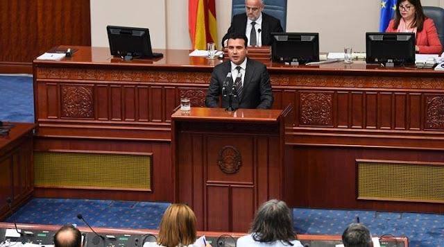 Κορυφώνεται η αγωνία στη Βουλή της ΠΓΔΜ και όχι μόνο…