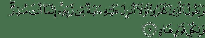 Surat Ar Ra'd Ayat 7