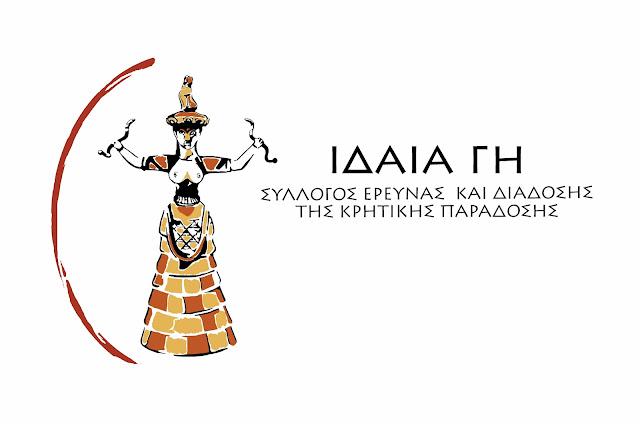 Ιδαία Γη: Κρητικό παραδοσιακό γλέντι