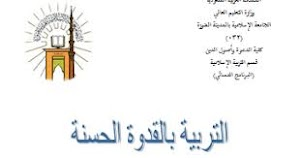 تحضير نص التربية بالقدوة الحسنة في اللغة العربية للسنة الثانية متوسط الجيل الثاني