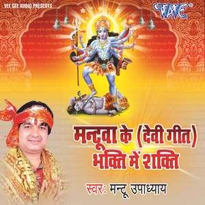 Mantuwa Ke Devi Geet Bhakti Me Shakti