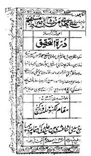 رسالہ درۃ التحقیق تالیف شیخ سجاد حسین