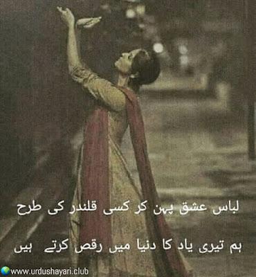 Labas Ishq Pehan Ker Kisi Qalandar Ki Tarhan.  Hum Teri Yaad Ka Duniya Mein Raks Kerty Hain...!!