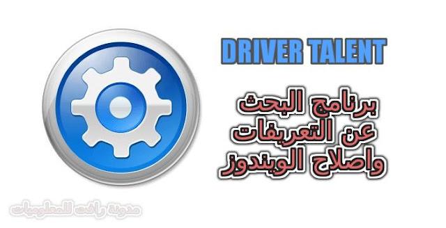 https://www.rftsite.com/2018/09/driver-talent.html