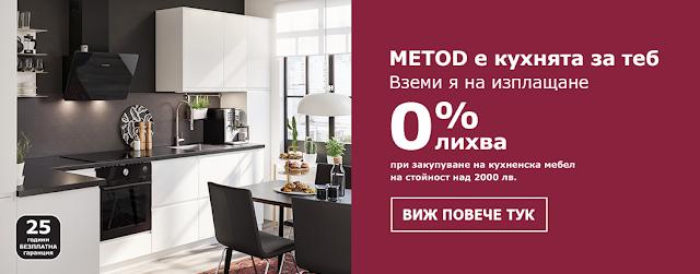 → ИКЕА Кухня на изплащане с 0% лихва