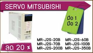 ขาย SERVO MITSUBISHI