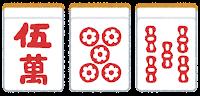 麻雀牌のイラスト(赤牌)