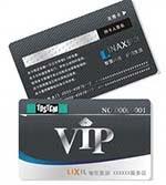 貴賓卡、會員卡、折扣卡