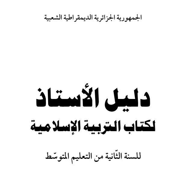 دليل كتاب التربية الإسلامية للسنة الثانية متوسط الجيل الثاني 20172018