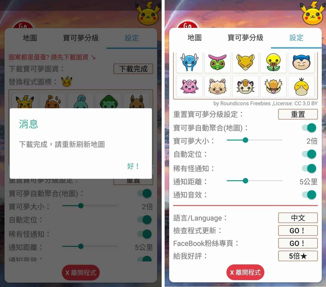 Screenshot 20161031 235701 - Pokemon Go 好用的雷達App - 追夢人GoPlotter,可依距離、IV值排序