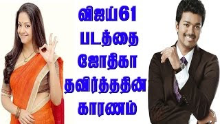 The Reason why Jothika Rejects Vijay Movie | Ilayathalapathy Vijay , Jothika