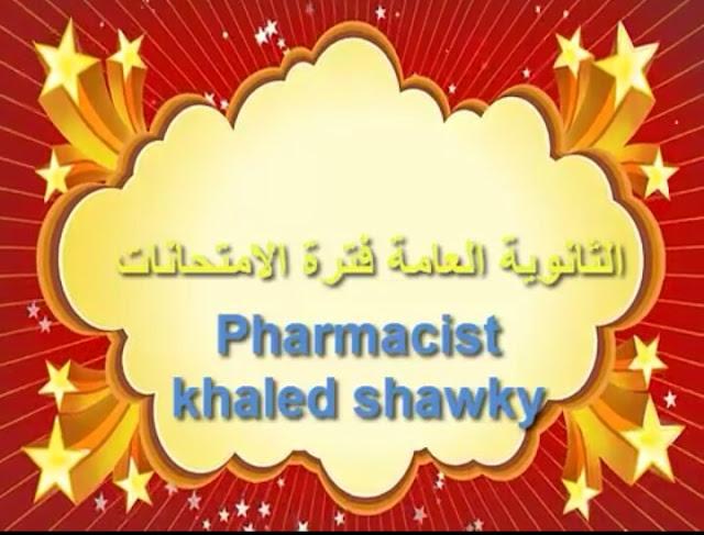 نصائح لطلاب الثانوية العامة الطالب خالد شوقي