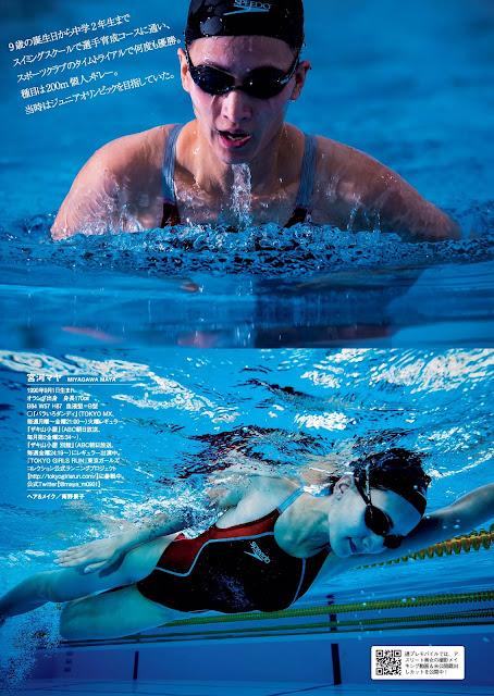 Miyagawa Maya 宮河マヤ Weekly Playboy No 34-35 2016 Pics 2