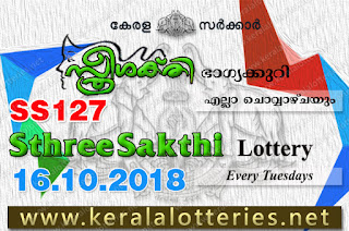 """kerala lottery result 16.10.2018 sthree sakthi ss 127"" 16th october 2018 result, kerala lottery, kl result,  yesterday lottery results, lotteries results, keralalotteries, kerala lottery, keralalotteryresult, kerala lottery result, kerala lottery result live, kerala lottery today, kerala lottery result today, kerala lottery results today, today kerala lottery result, 16 10 2018, 16.10.2018, kerala lottery result 16-10-2018, sthree sakthi lottery results, kerala lottery result today sthree sakthi, sthree sakthi lottery result, kerala lottery result sthree sakthi today, kerala lottery sthree sakthi today result, sthree sakthi kerala lottery result, sthree sakthi lottery ss 127 results 16-10-2018, sthree sakthi lottery ss 127, live sthree sakthi lottery ss-127, sthree sakthi lottery, 16/10/2018 kerala lottery today result sthree sakthi, 16/10/2018 sthree sakthi lottery ss-127, today sthree sakthi lottery result, sthree sakthi lottery today result, sthree sakthi lottery results today, today kerala lottery result sthree sakthi, kerala lottery results today sthree sakthi, sthree sakthi lottery today, today lottery result sthree sakthi, sthree sakthi lottery result today, kerala lottery result live, kerala lottery bumper result, kerala lottery result yesterday, kerala lottery result today, kerala online lottery results, kerala lottery draw, kerala lottery results, kerala state lottery today, kerala lottare, kerala lottery result, lottery today, kerala lottery today draw result"