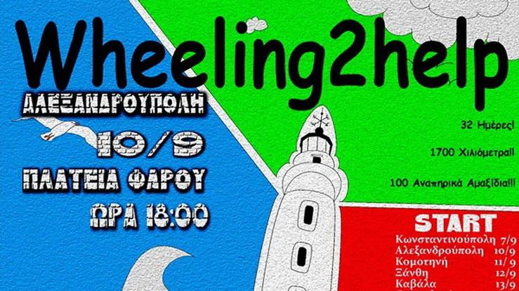 Το Wheeling2help στην Αλεξανδρούπολη