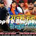 Rani Hum Ho Gaini Tohar Bhojpuri Movie New Poster Feat Gaurav Jha, Neha Shree