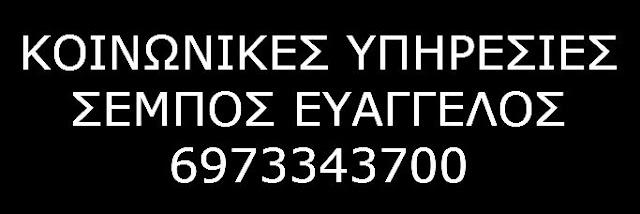 ΣΕΜΠΟΣ