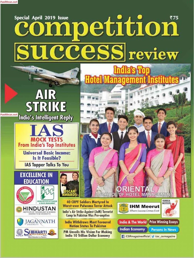 Competition Success Review(CSR) April 2019 PDF Download(English/Hindi)