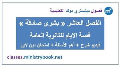 شرح الفصل العاشر بشرى صادقة قصة الايام للثانوية العامة 2018-2019-2020