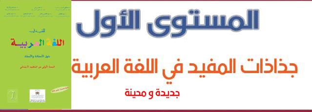 جذاذات المفيد في اللغة العربية للسنة أولى ابتدائي