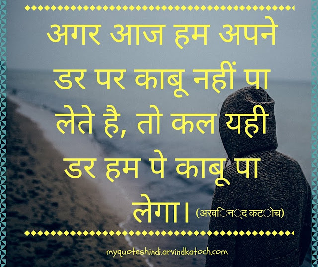 today, control, fear, Hindi Quote, अगर, आज, डर, काबू, Hindi Thought,
