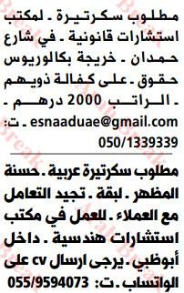 اعلان علي الوسيط وظائف وسيط ابو ظبي موقع عرب بريك