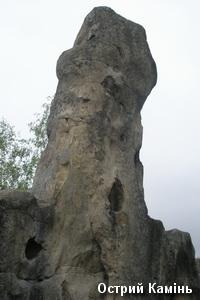 Шпиль Острого Каменя