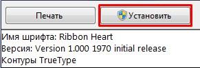 Как добавить шрифты в windows 7?