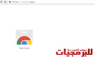 لا توجد تطبيقات ويب على متصفح جوجل كروم