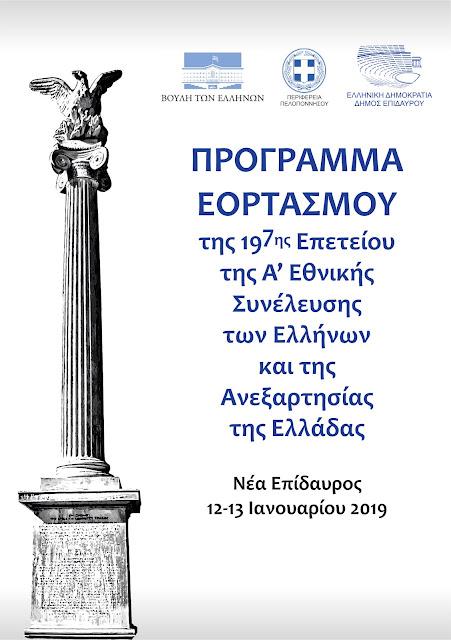 Πρόγραμμα εορτασμού της 197ης Επετείου της Α΄ Εθνοσυνέλευσης στη Νέα Επίδαυρο